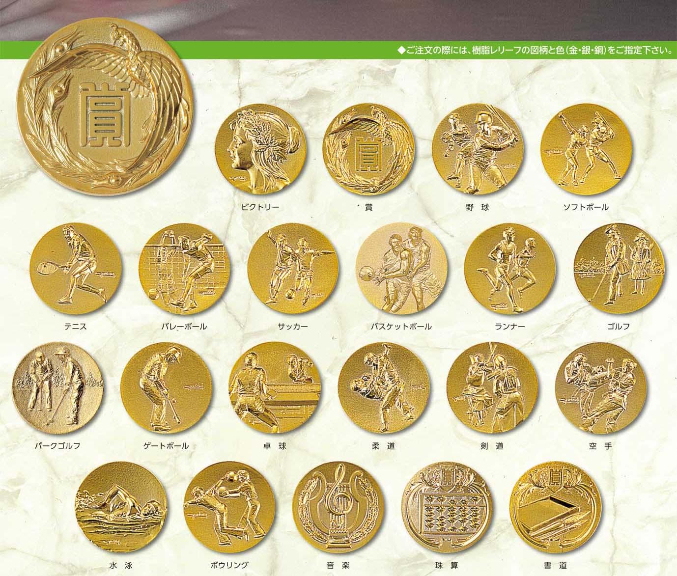 樹脂レリーフ:メダル一覧