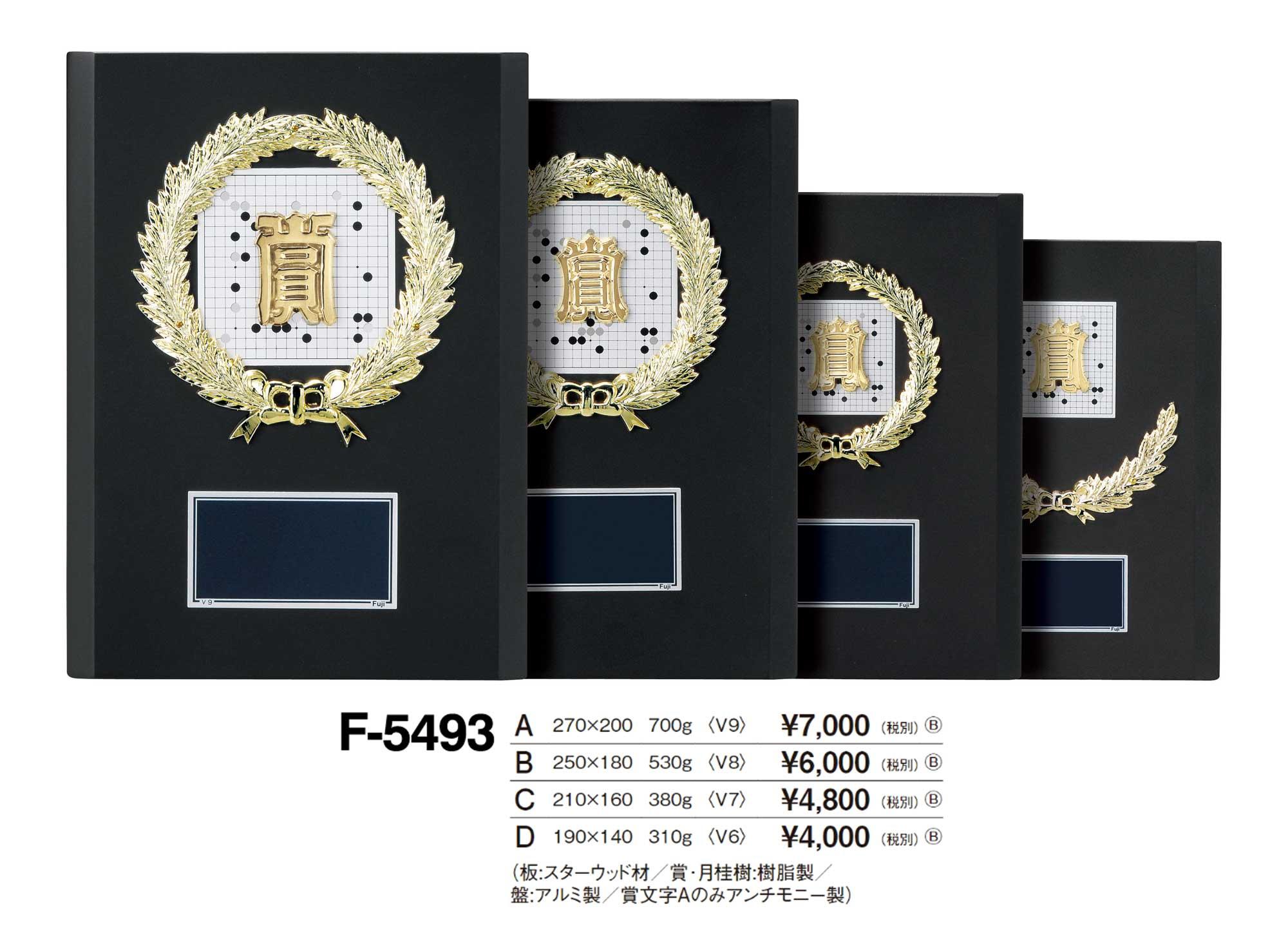 F5493
