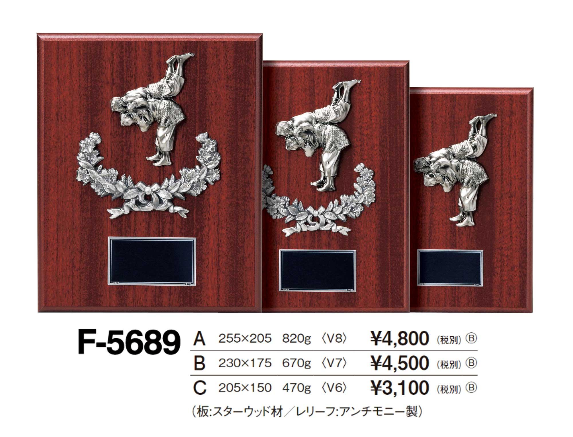 F5689