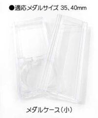 メダルケース小(35、40mm)(白いカバー) 250円