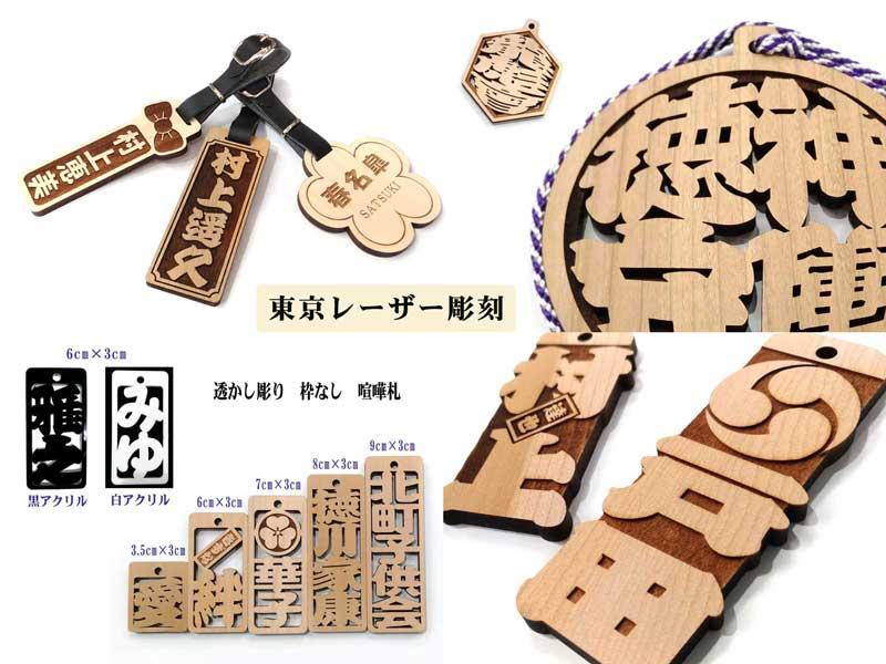 レーザー彫刻小物(木札・喧嘩札など)