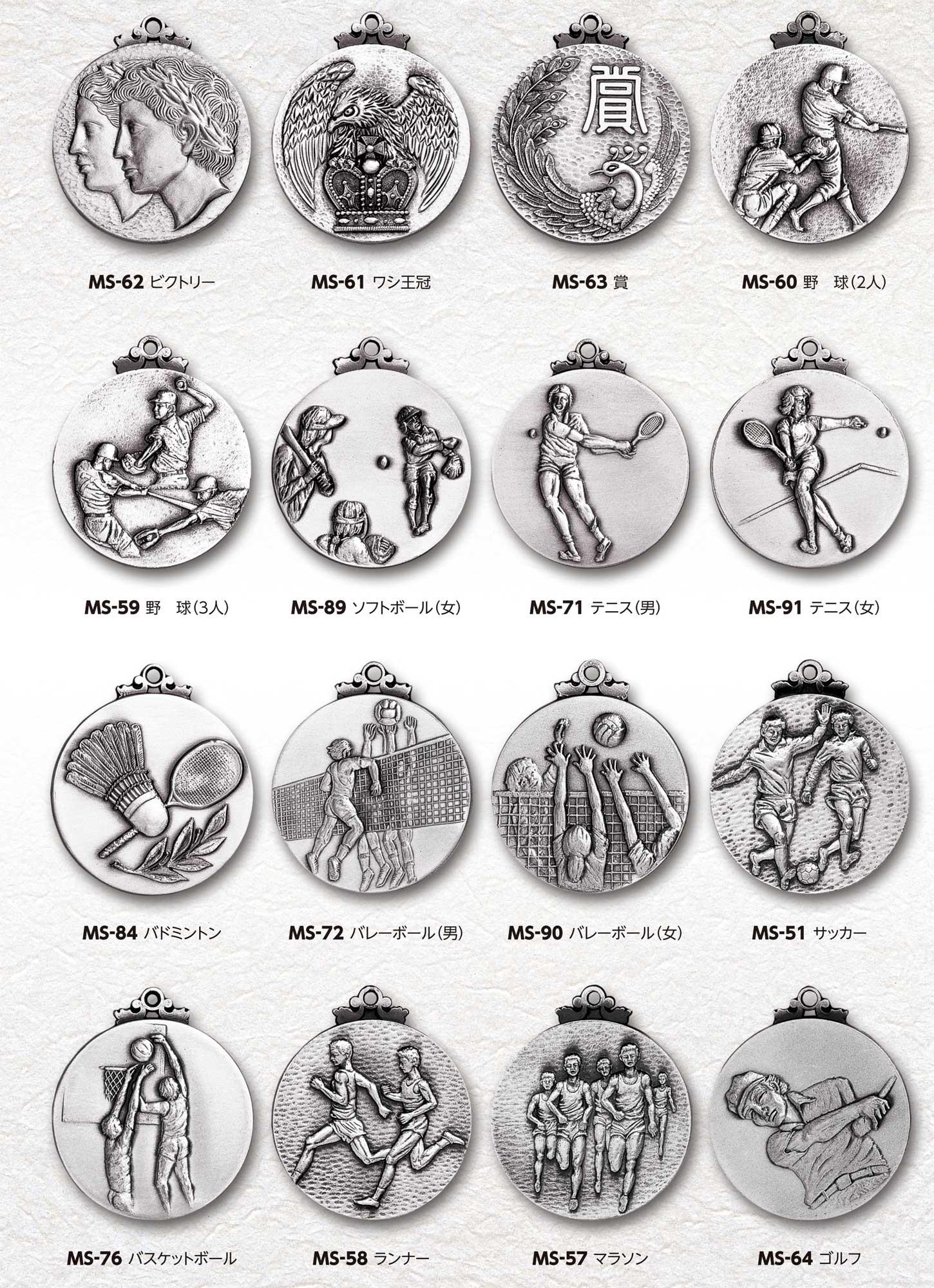 MSメダル 1