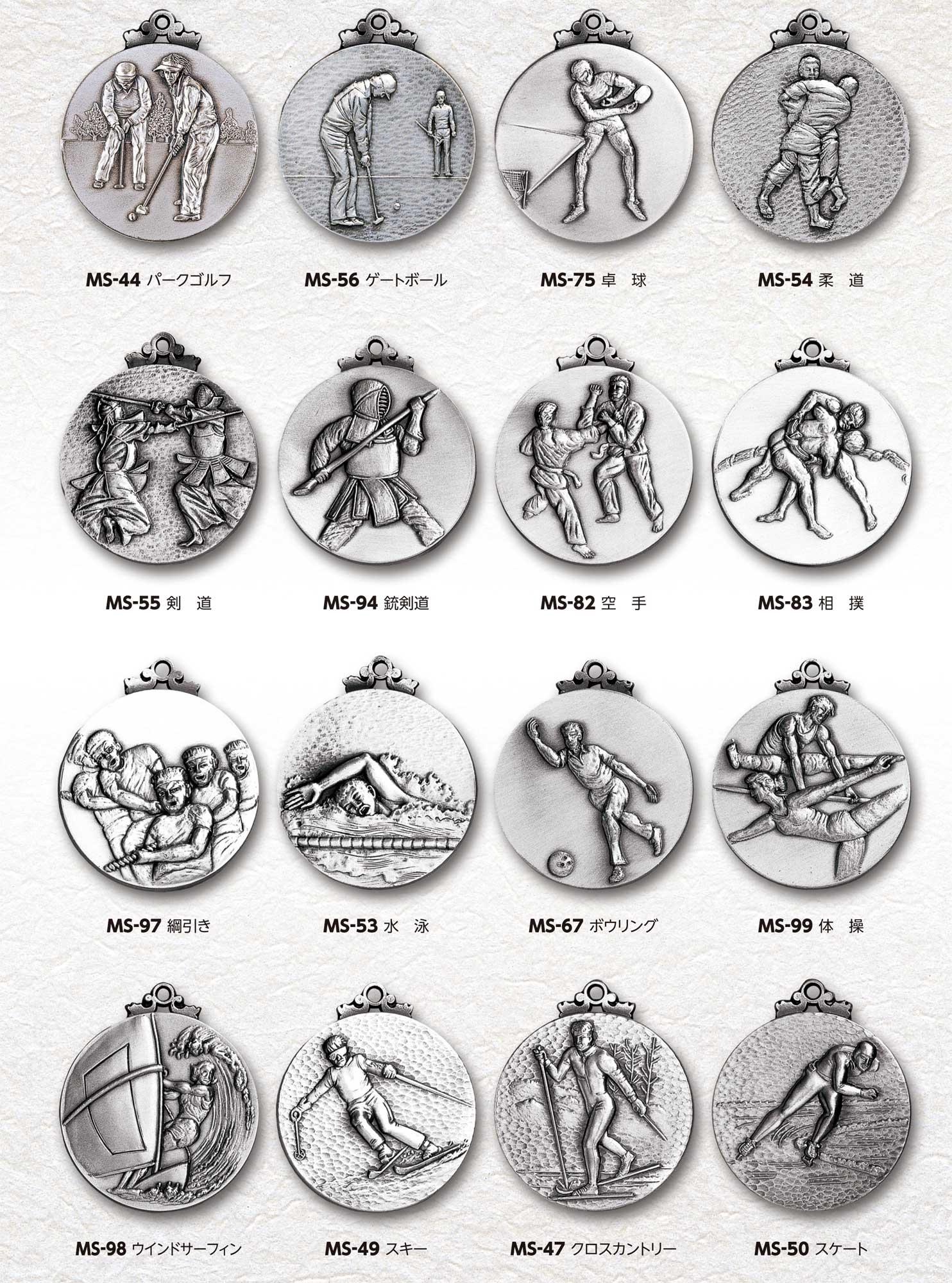 MSメダル 2