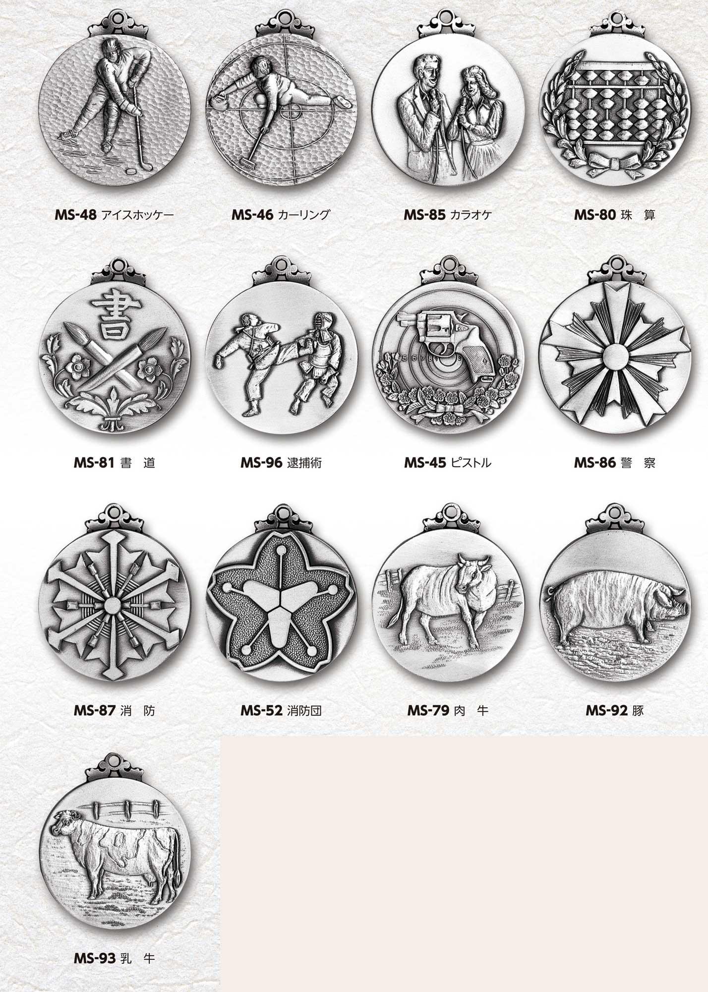 MSメダル 3