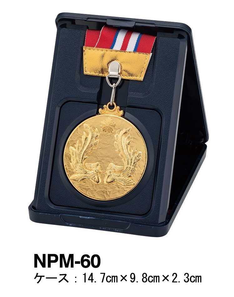 NPM60メダルケース