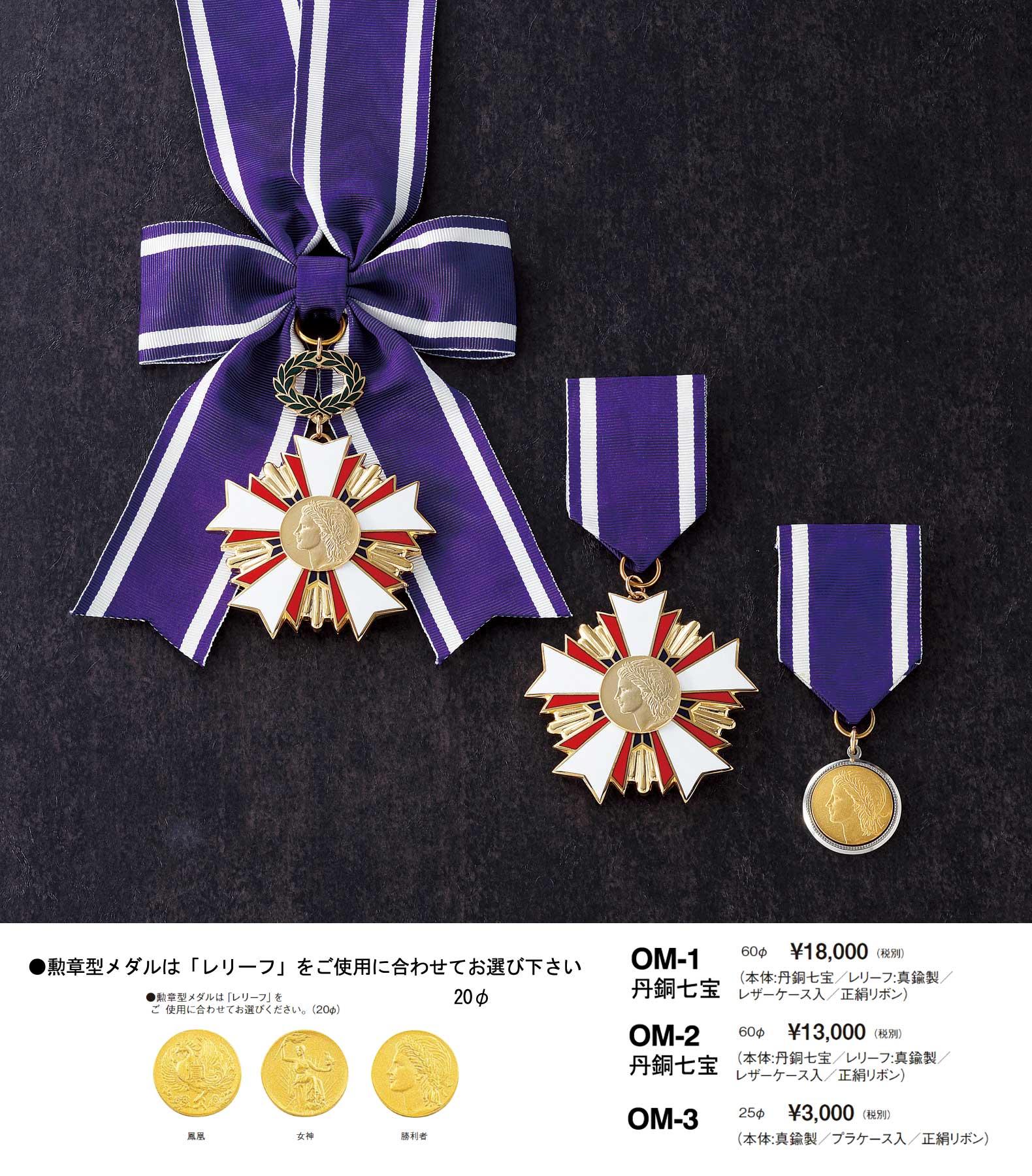 OM1、OM2、OM3メダル