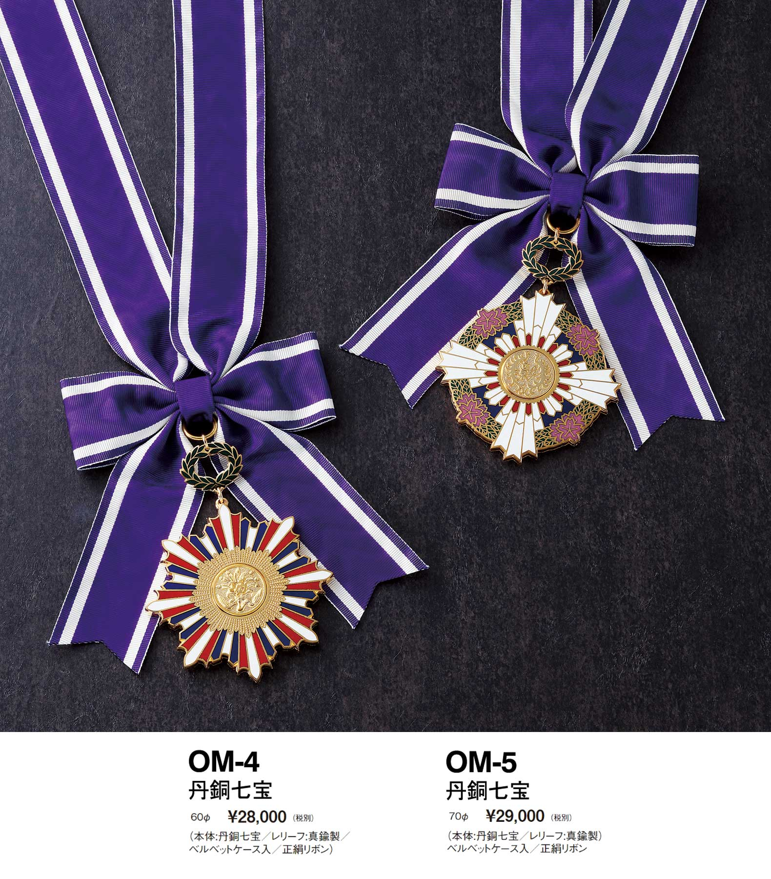 OM4、OM5メダル