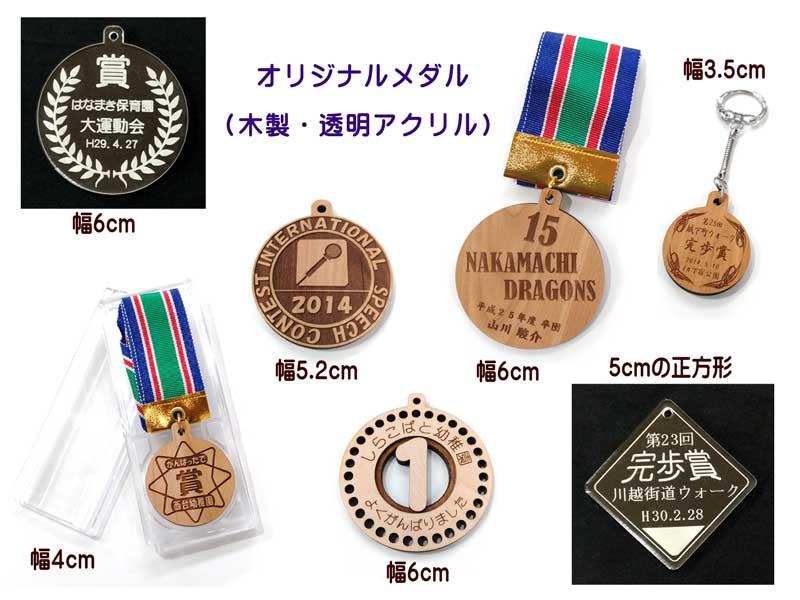 オリジナル 木製・アクリルメダル