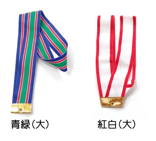【首掛けリボン】青緑(大)/紅白(大)