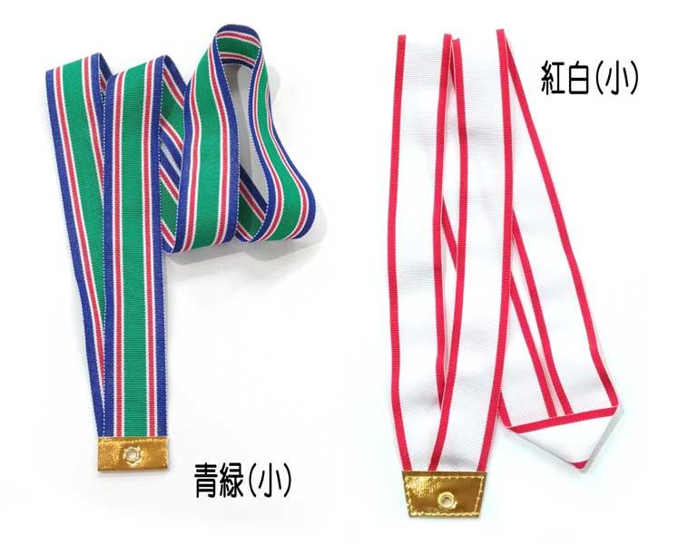 【首掛けリボン】青緑(小)/紅白(小)