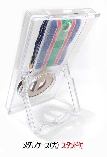 メダルケース大・スタンド付(53、60mm)(濃紺カバー) 350円