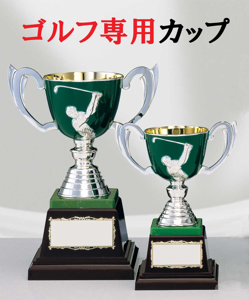 【ゴルフ専用】カップ
