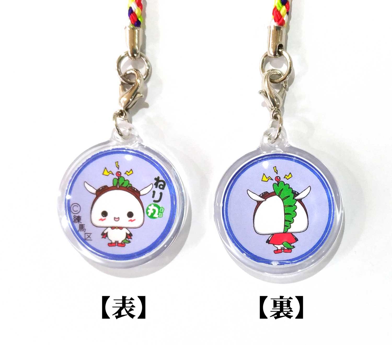 ねり丸チャームストラップ【4】