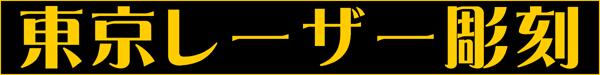 【東京レーザー彫刻】