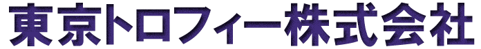 東京トロフィー株式会社 Logo