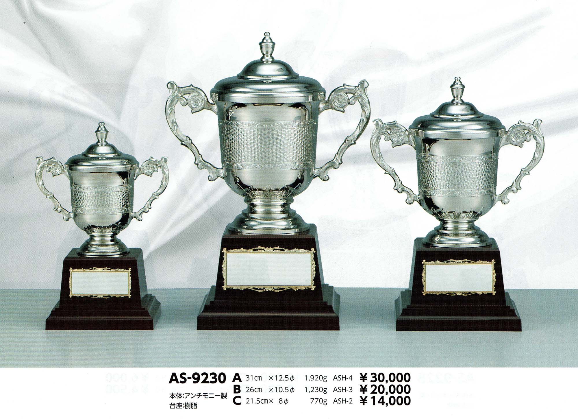 AS9230