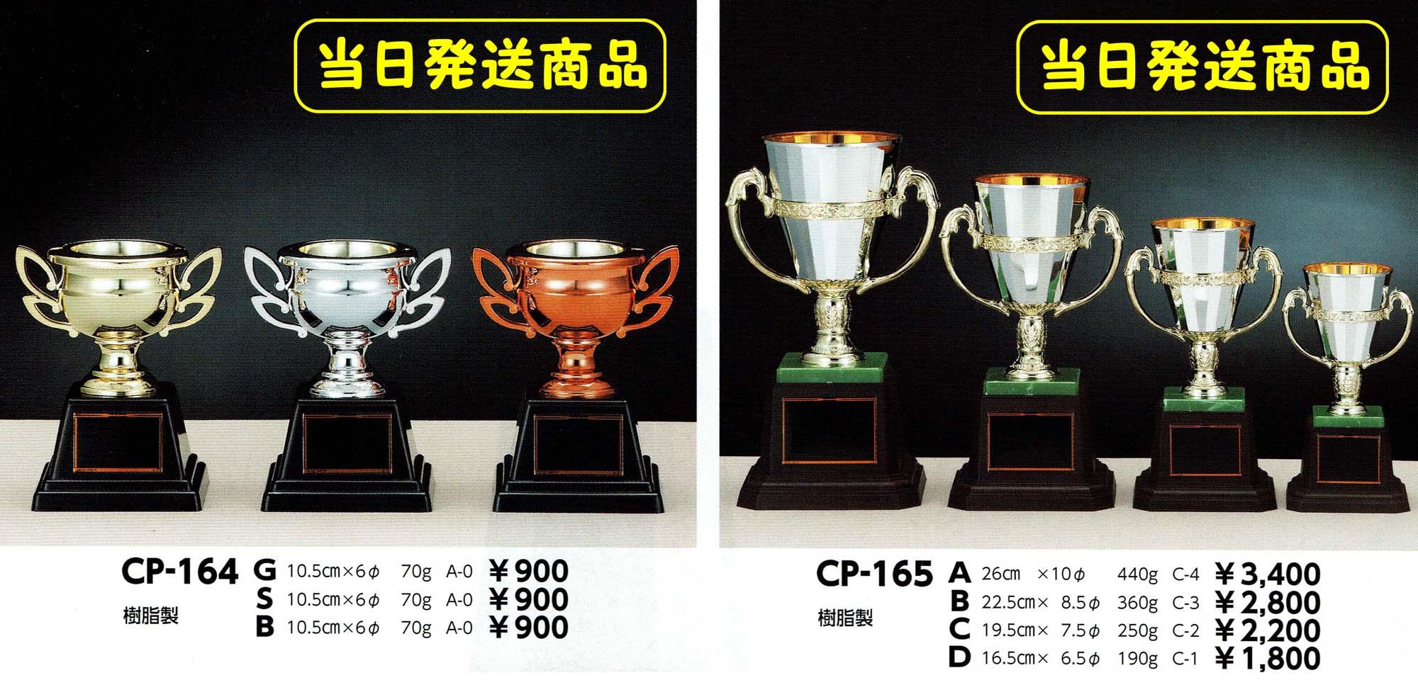 CP164、CP165