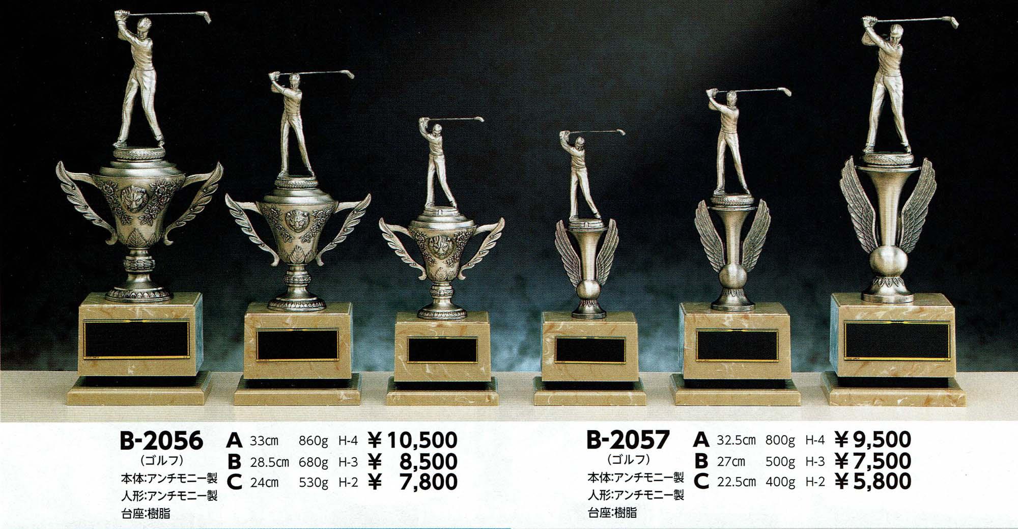 B2056、B2057
