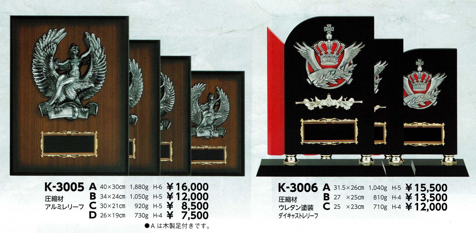 K3005、K3006