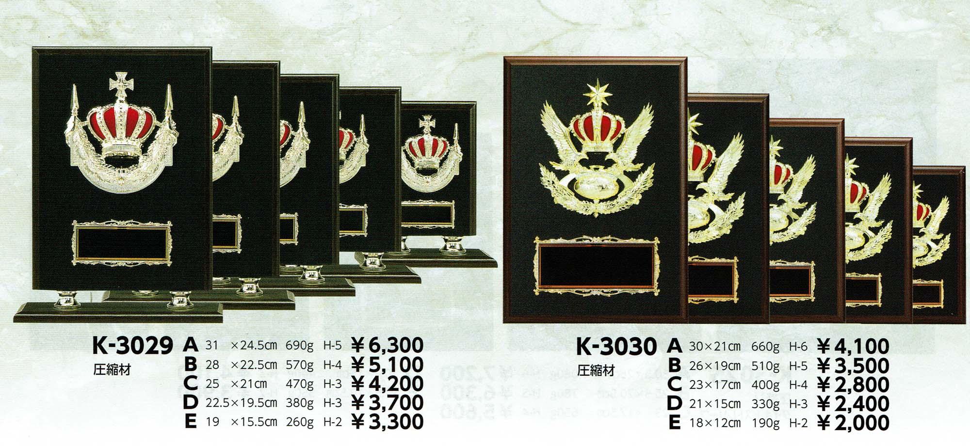 K3029、K3030