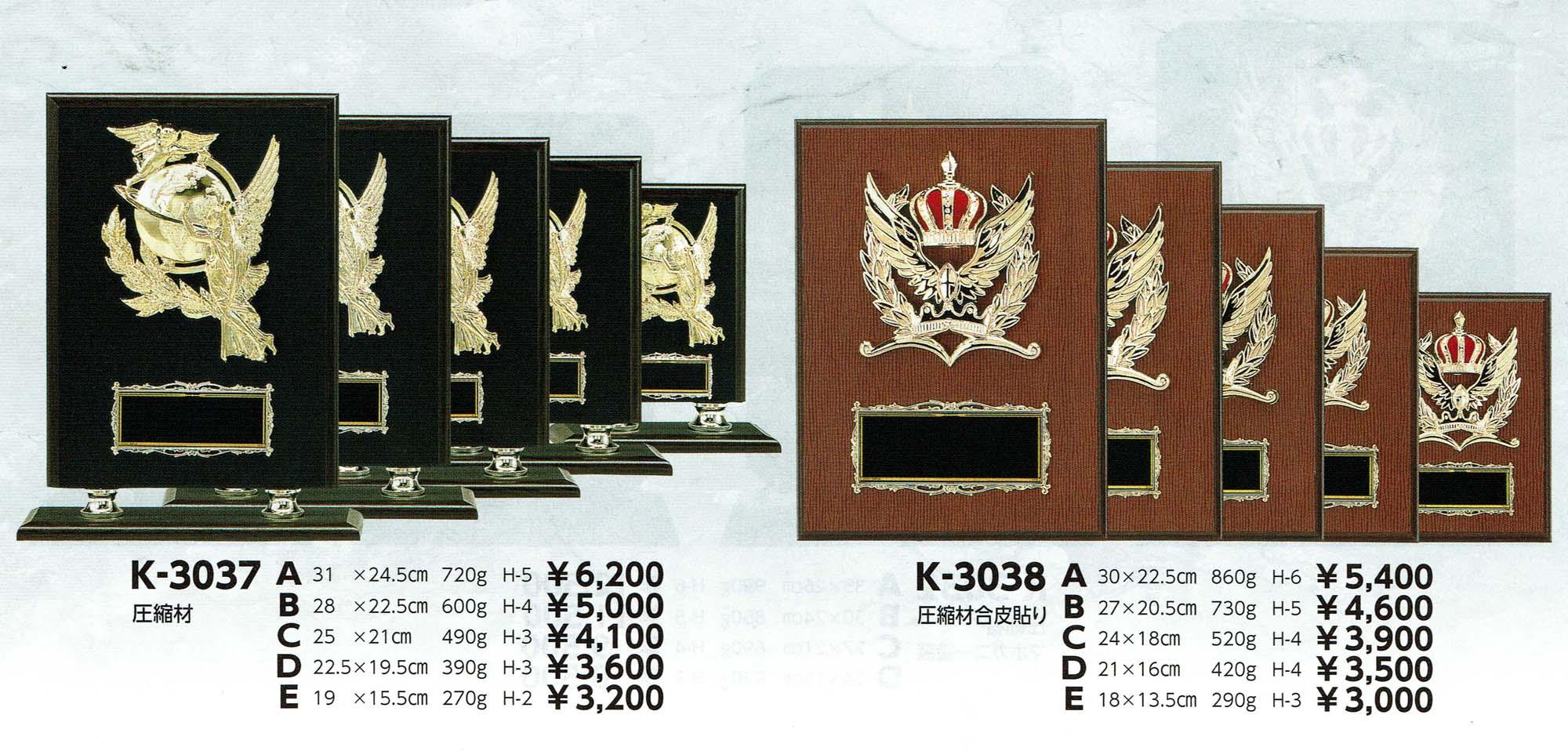 K3037、K3038