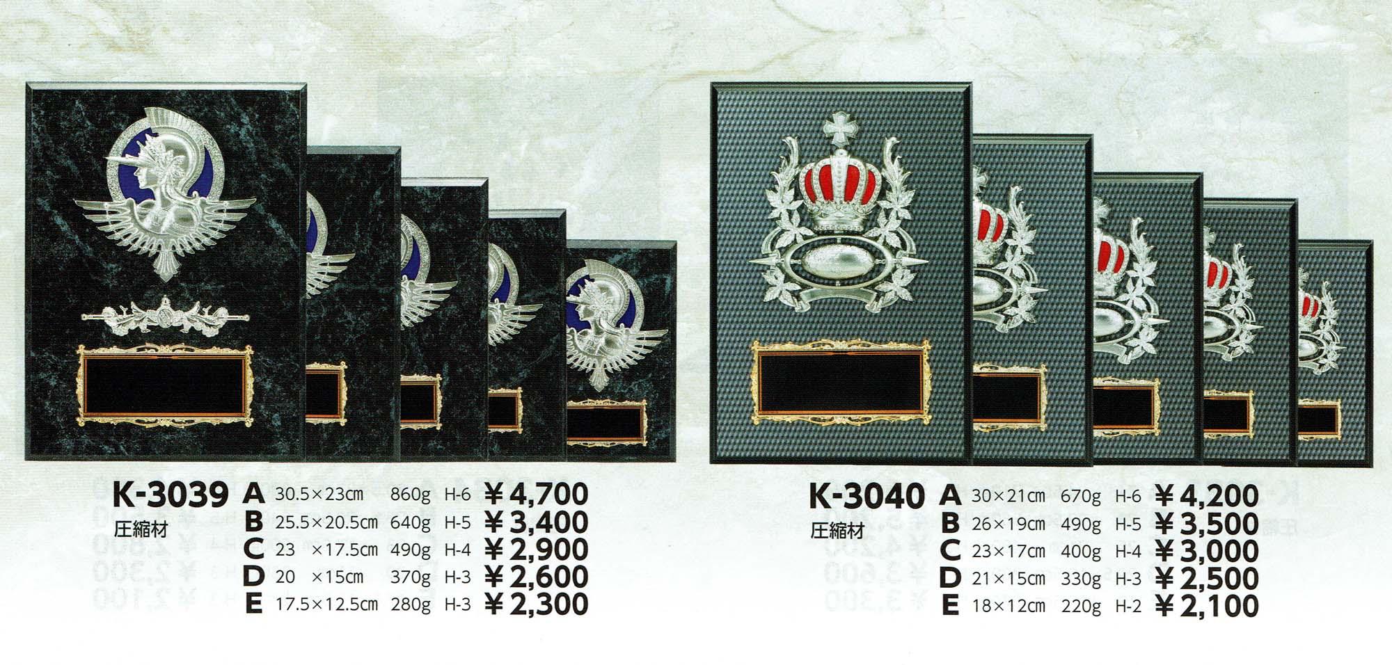 K3039、K3040