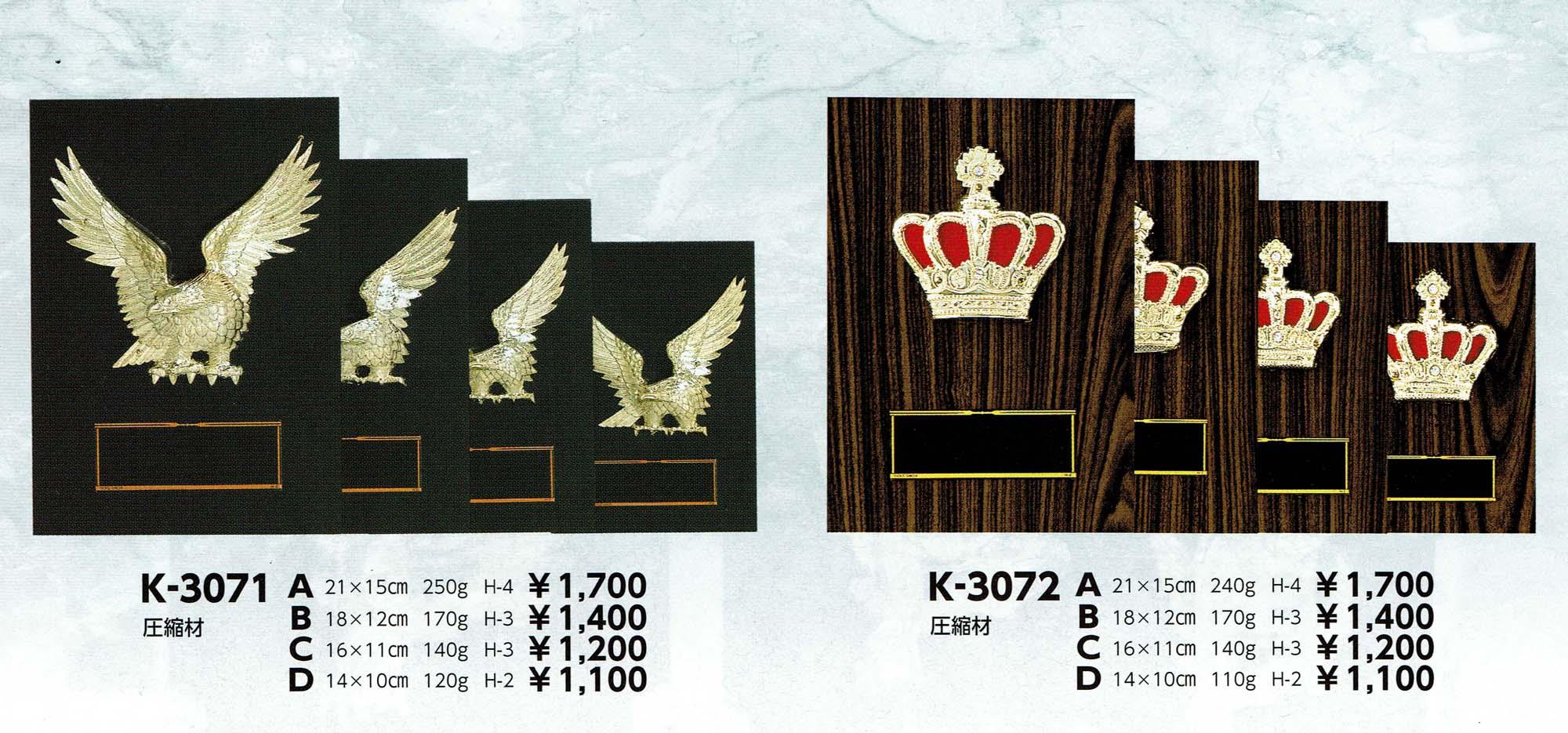 K3071、K3072