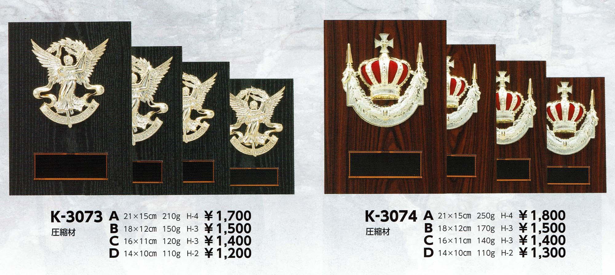 K3073、K3074