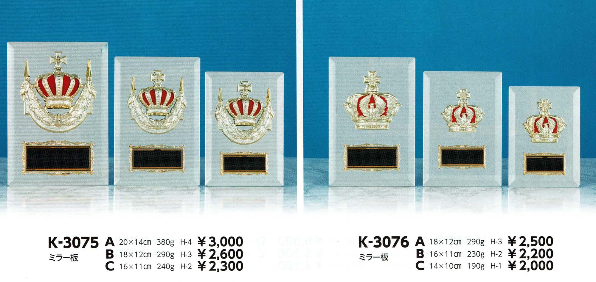 K3075、K3076