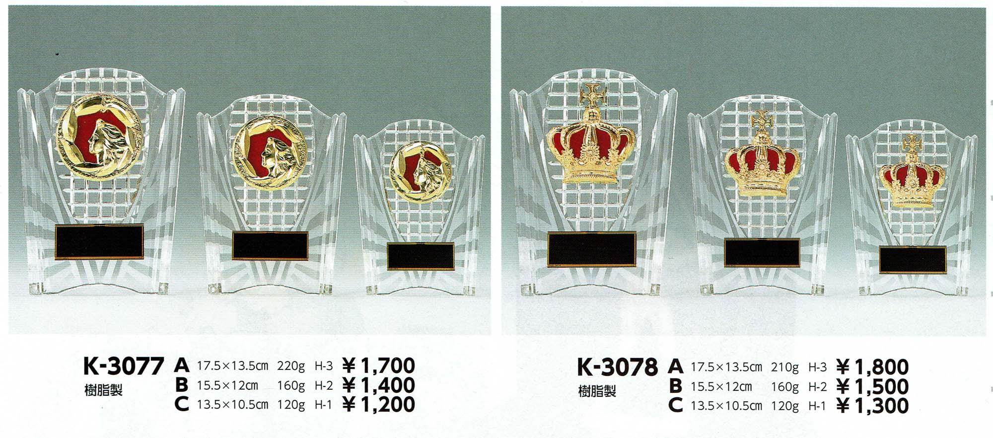 K3077、K3078
