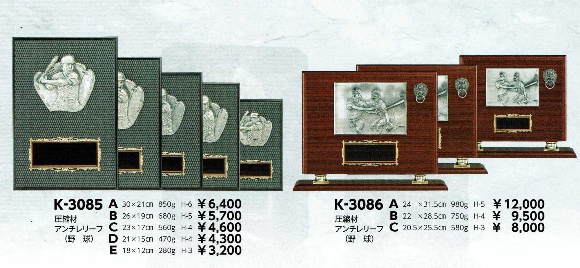K3085、K3086
