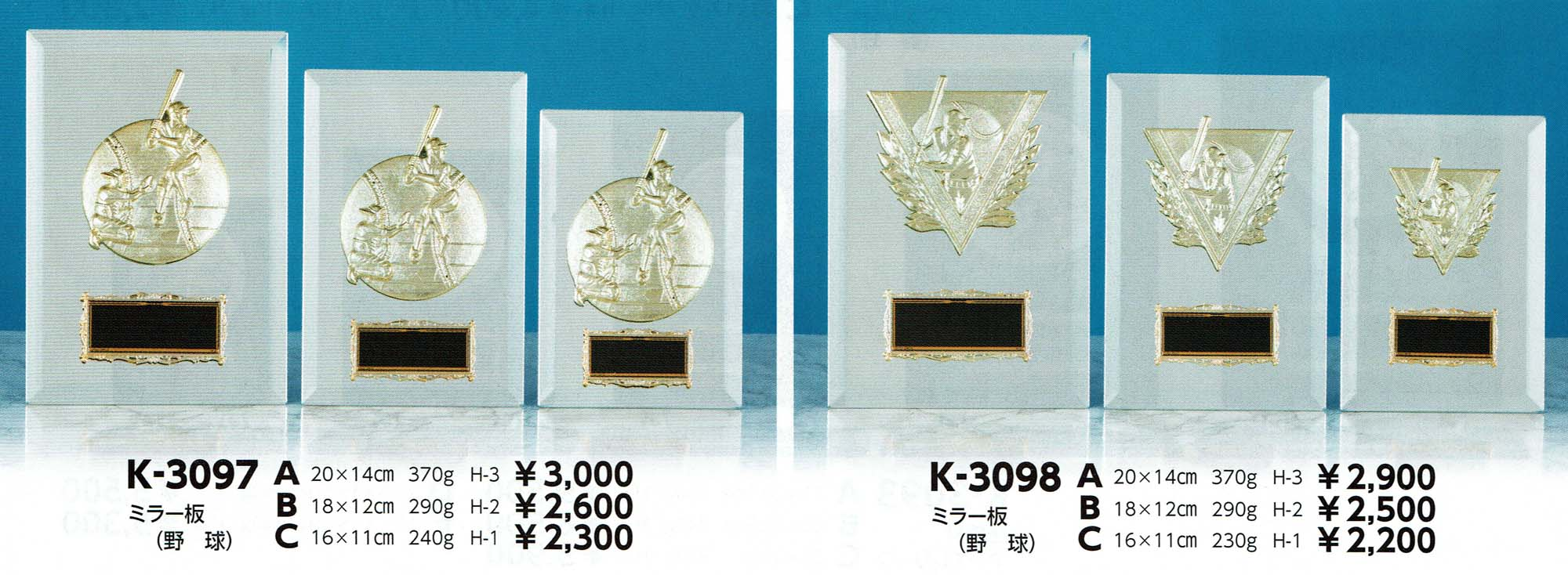 K3097、K3098