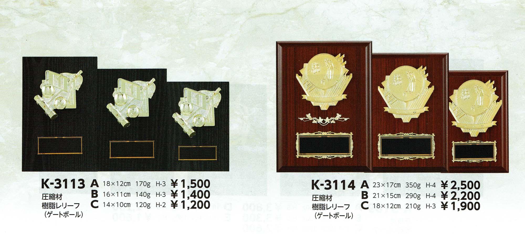 K3113、K3114