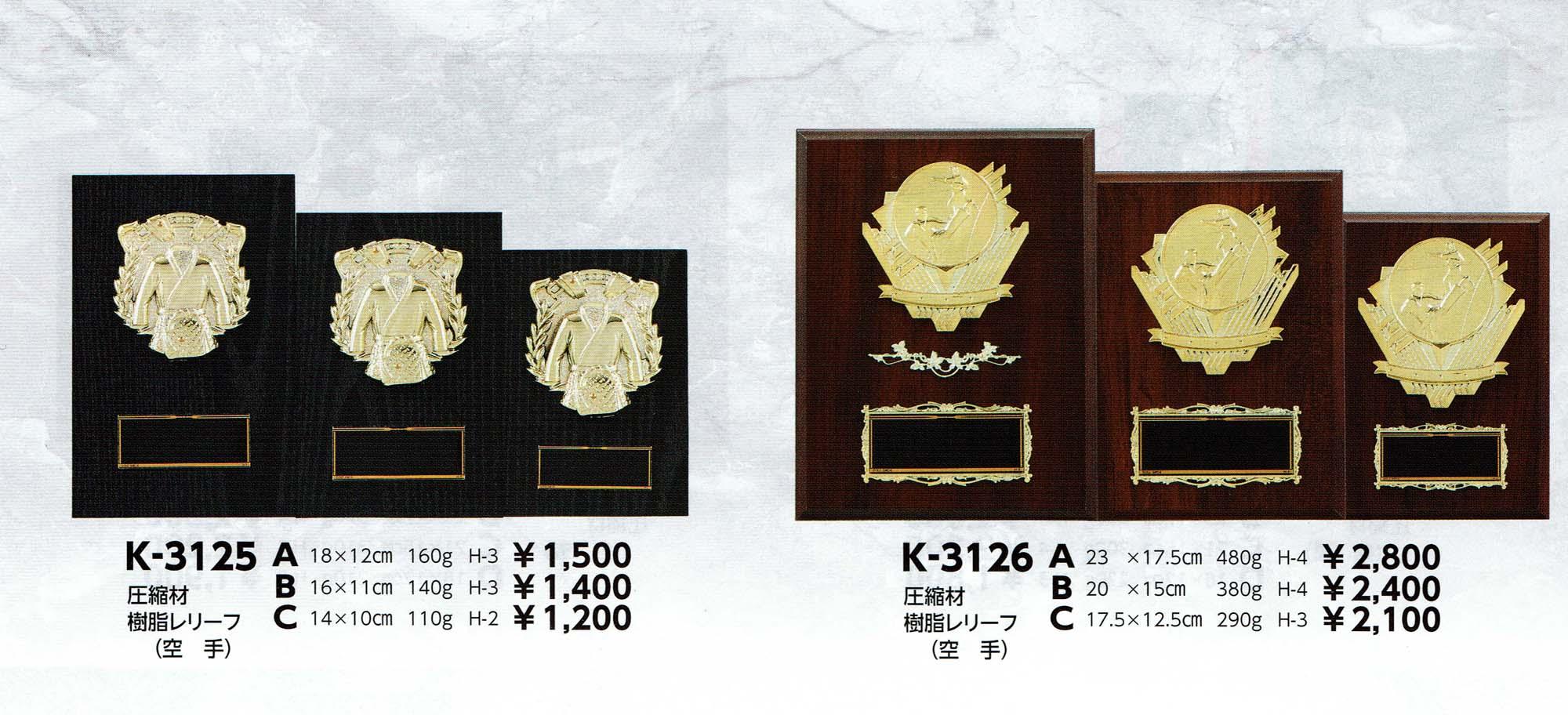K3125、K3126