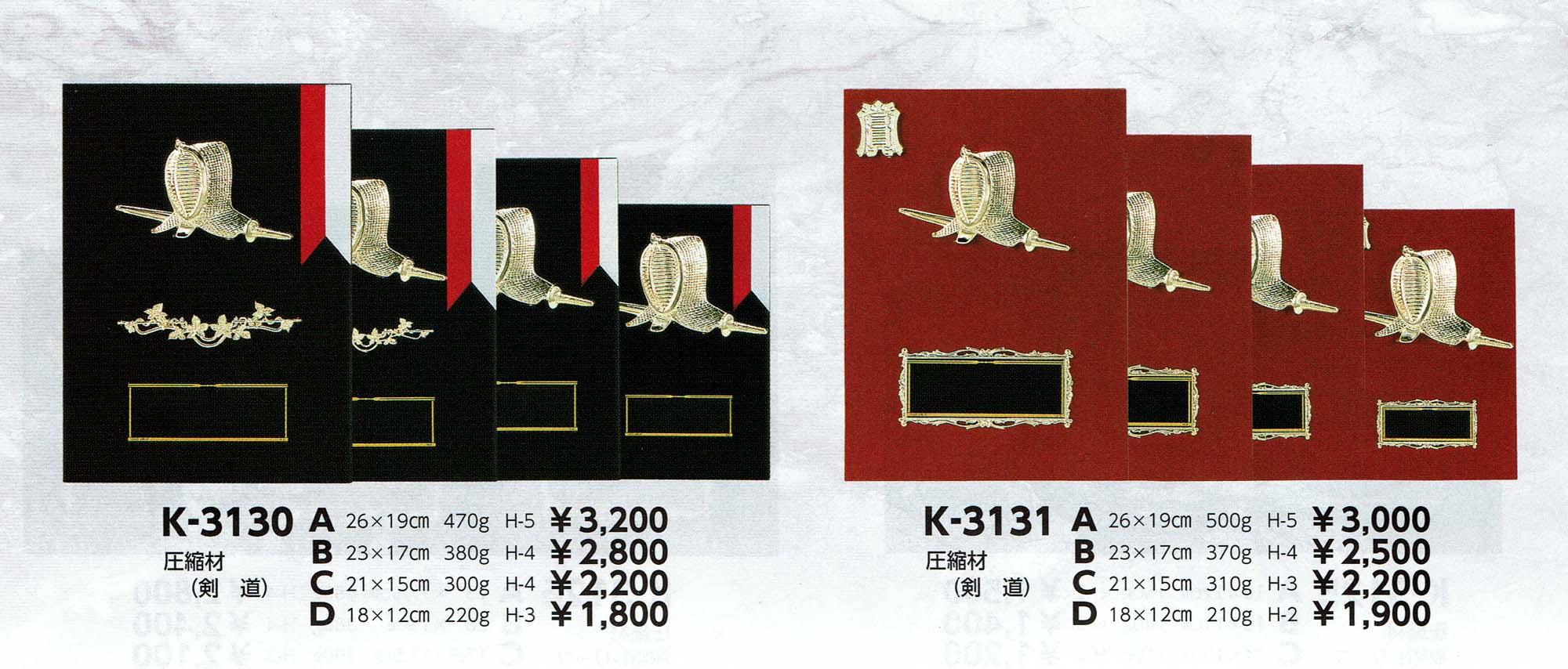 K3130、K3131