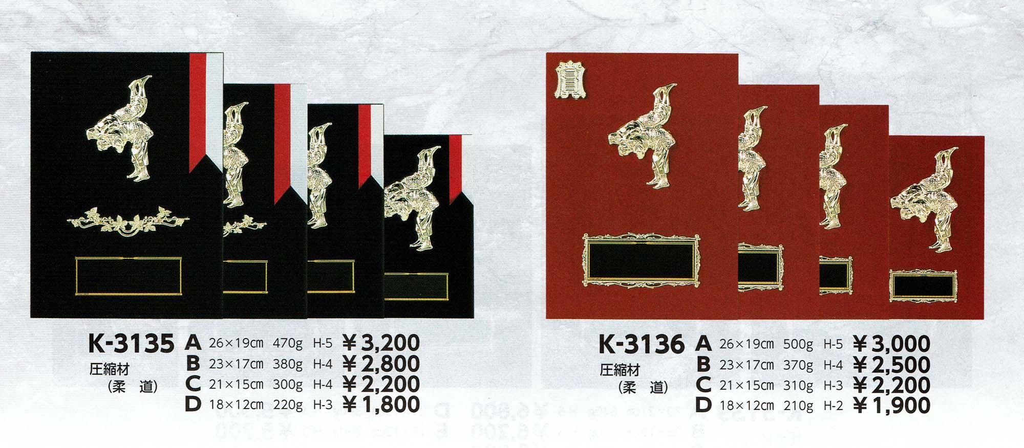 K3135、K3136