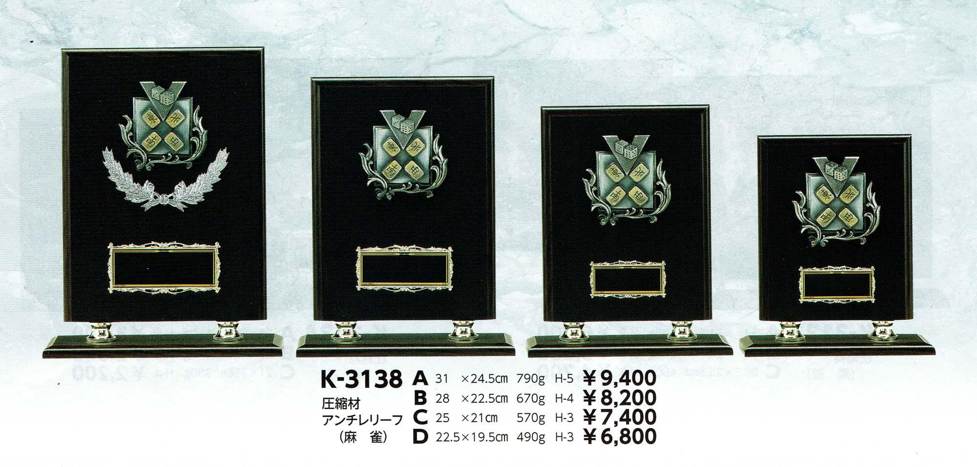 K3138