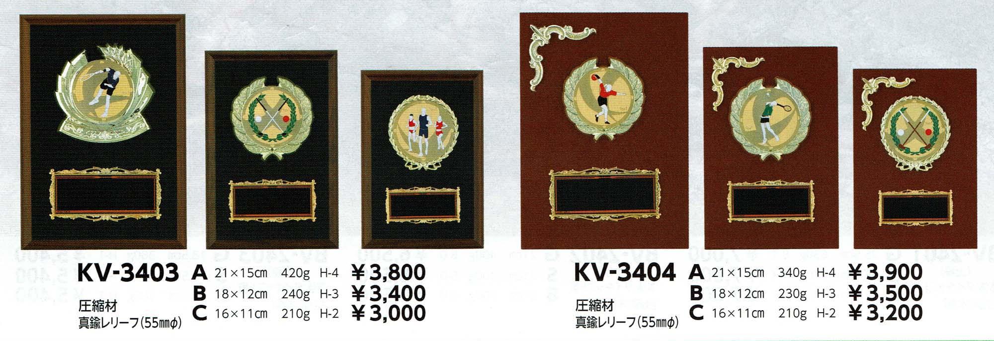 KV3403、KV3404