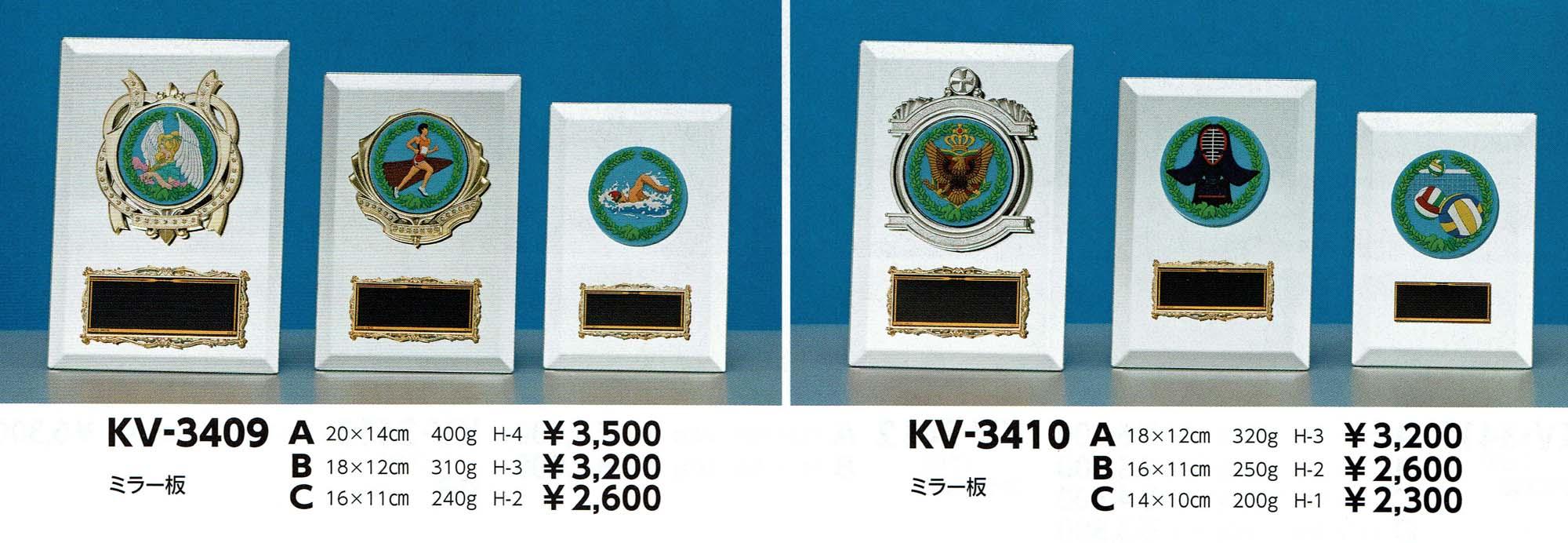 KV3409、KV3410
