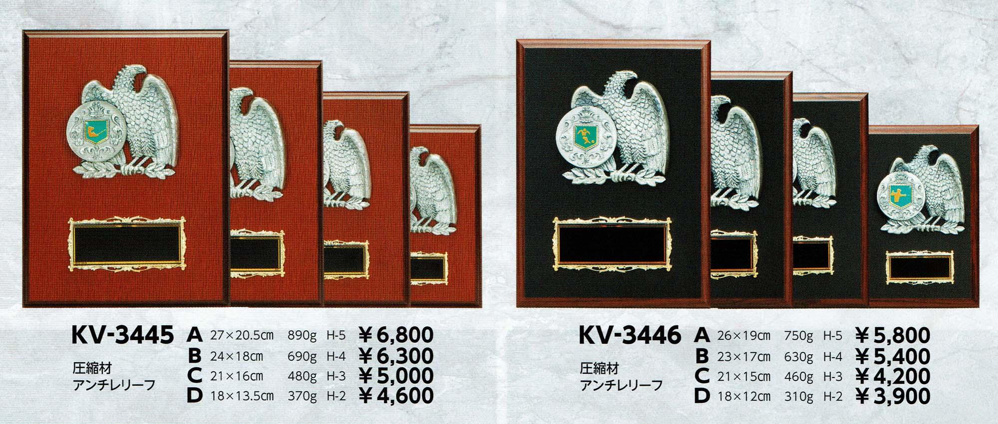 KV3445、KV3446