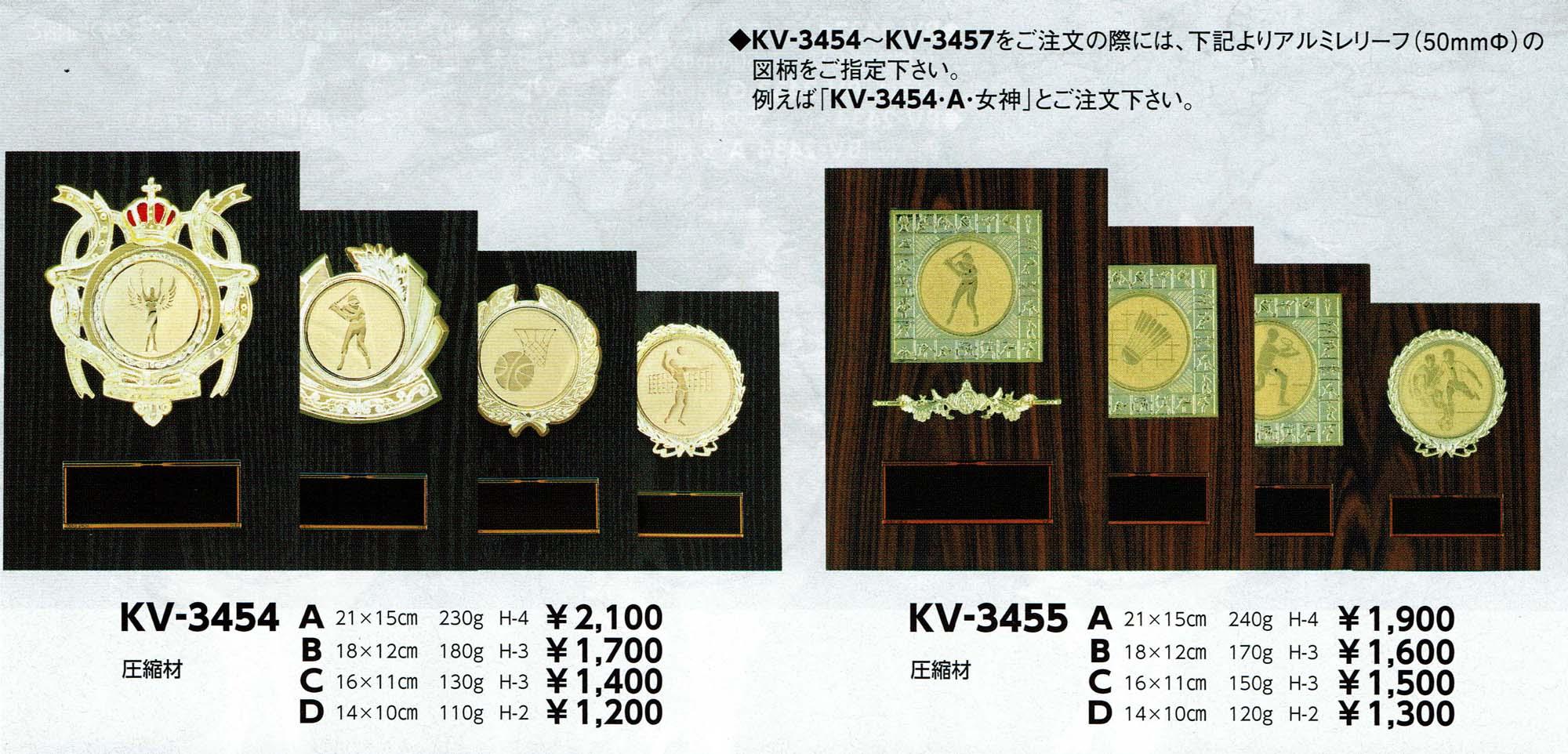 KV3454、KV3455
