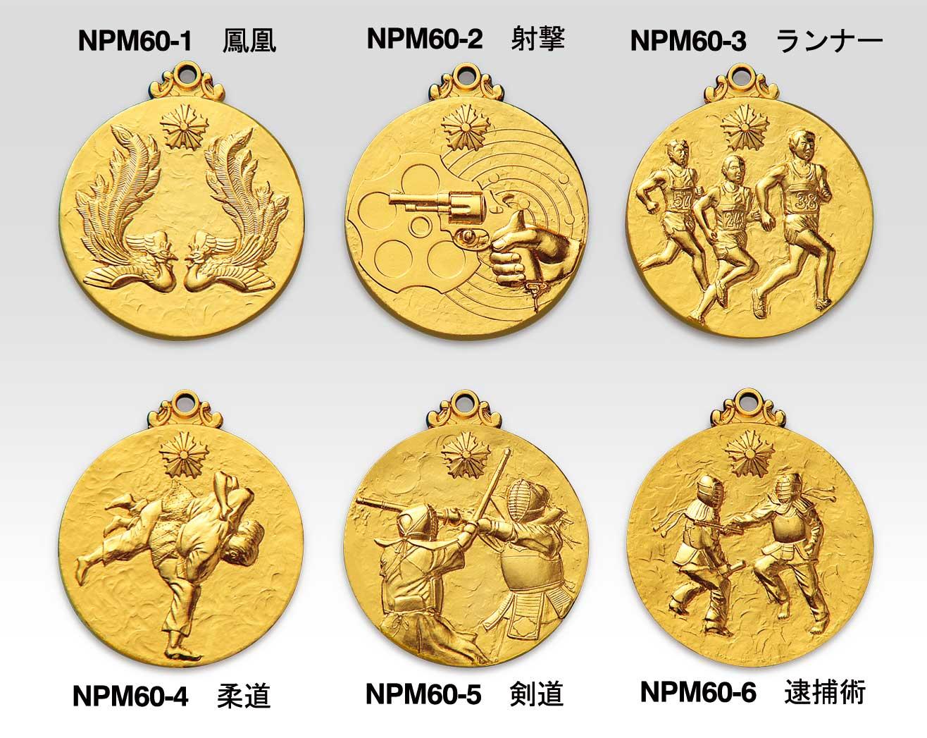 NPM-60 メダル一覧