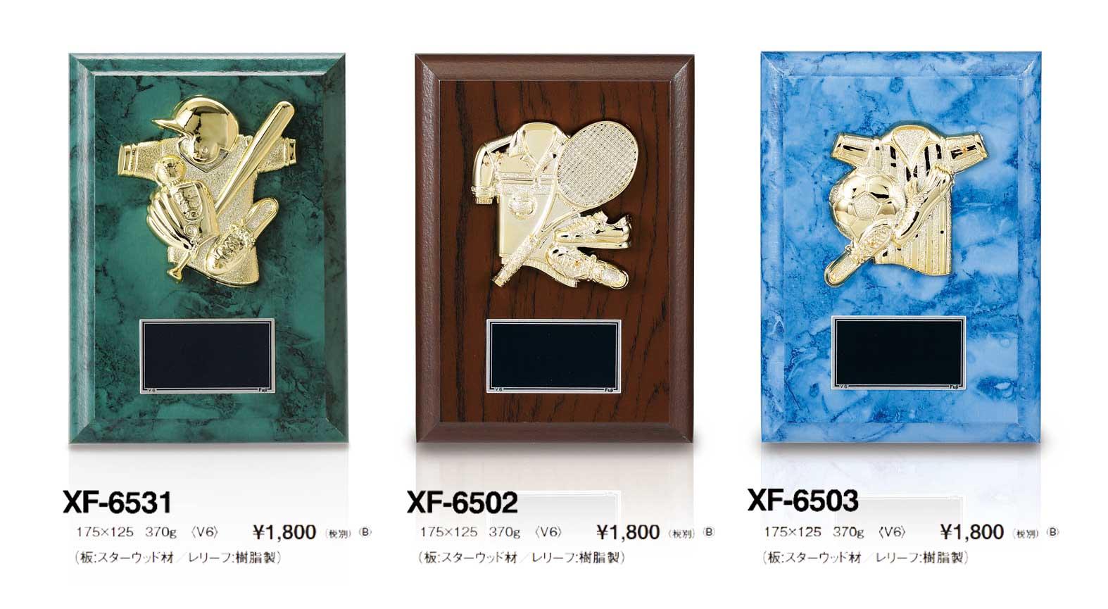 XF6531、XF6502、XF6503
