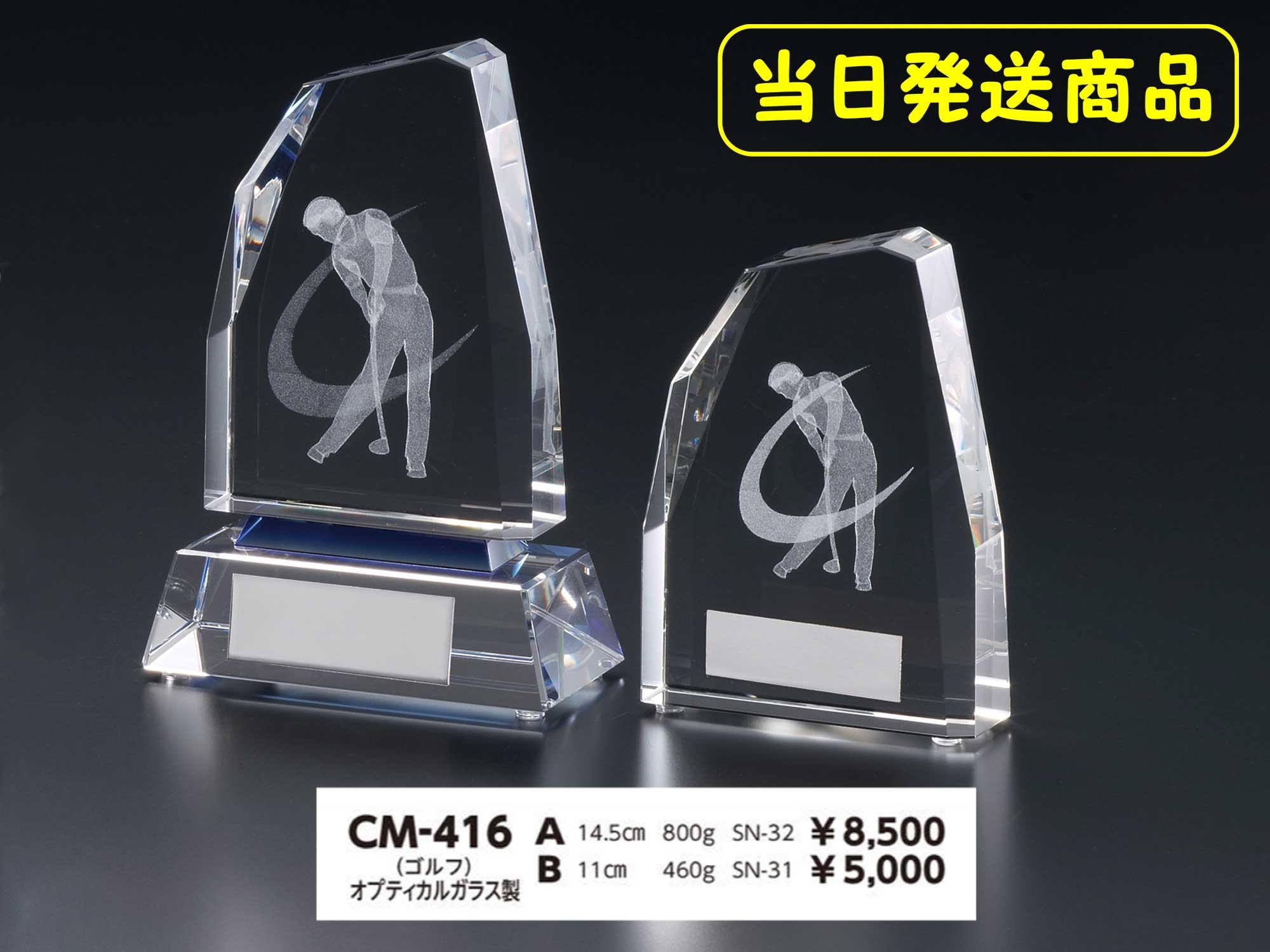 CM416