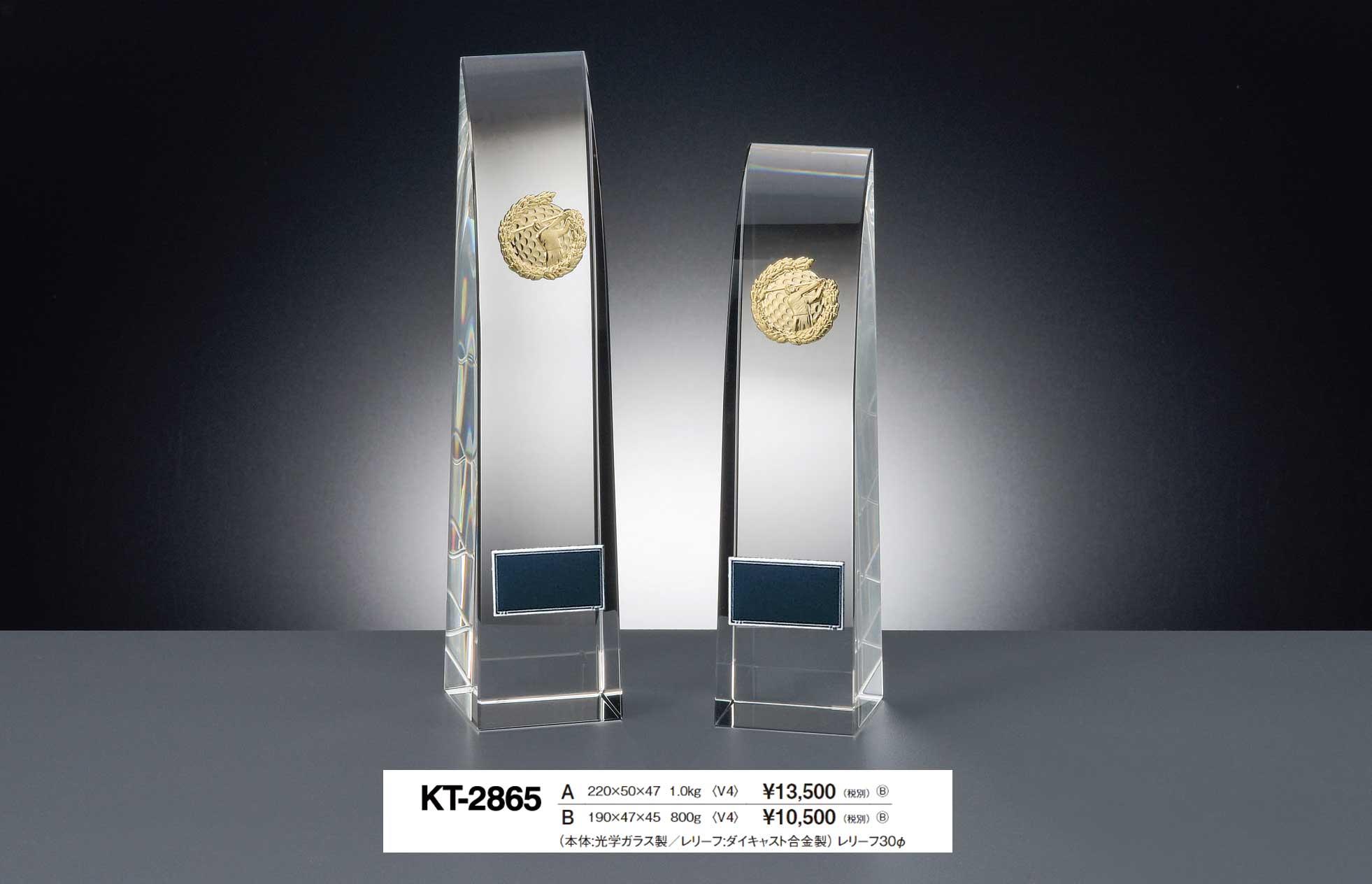 KT2865