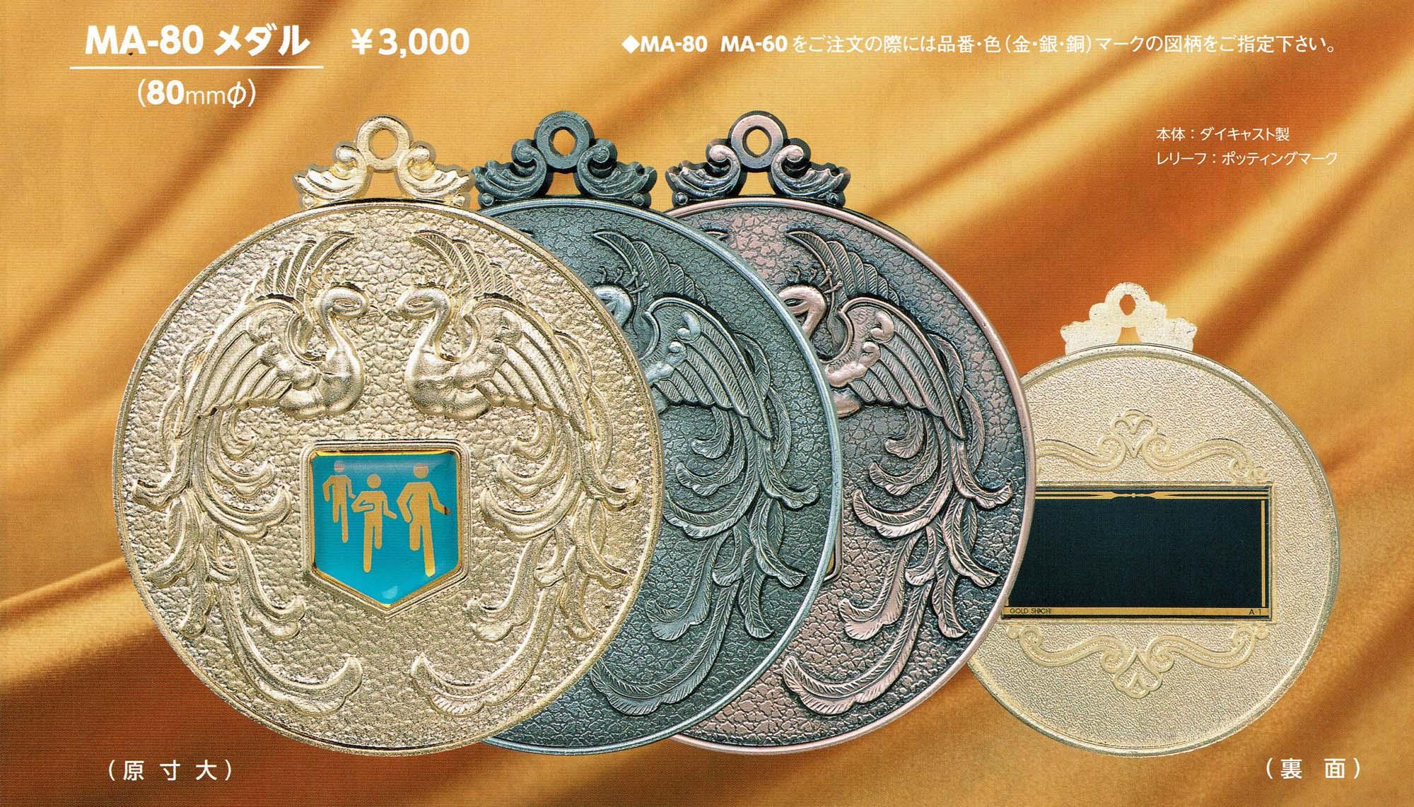 MA-80メダル