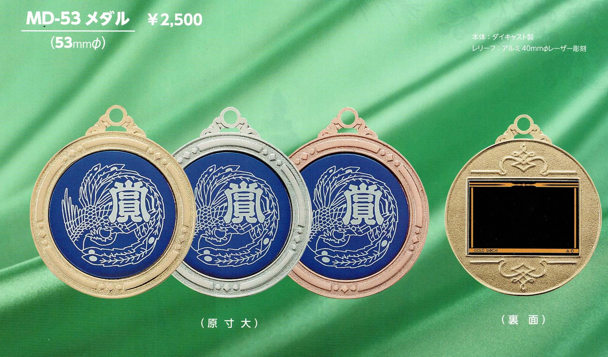 MD-53メダル