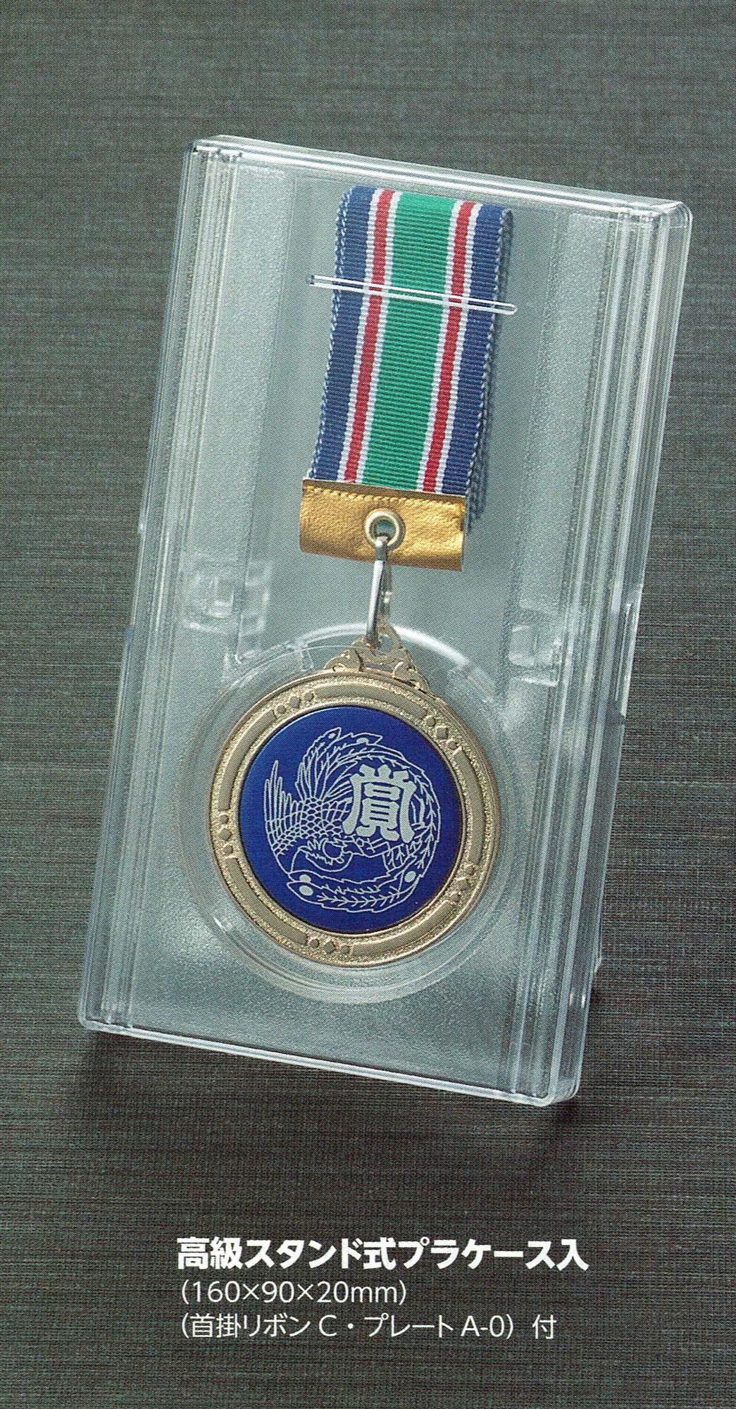MD-53メダル 高級スタンド式プラケース入