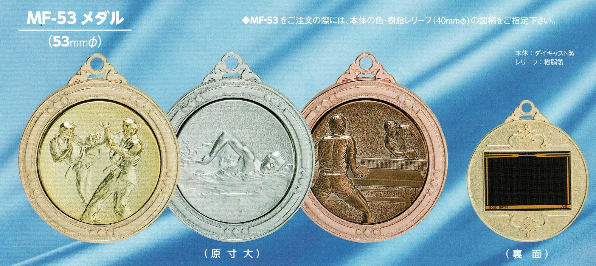 MF53メダル