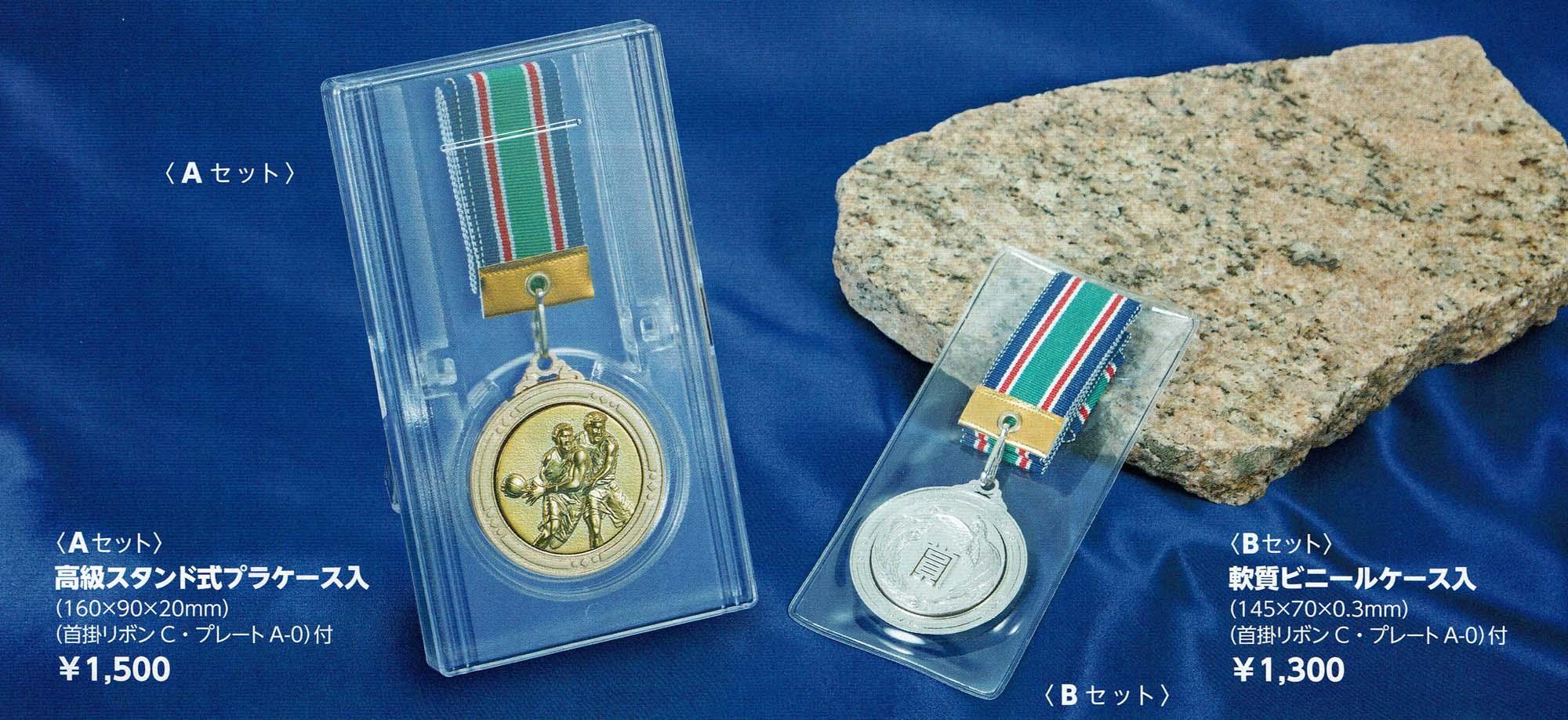 MF-53メダル ケース